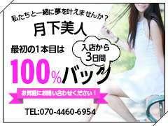 70分10,000円の高給与待遇♪<br />指名料・オプションは全額フルバック!