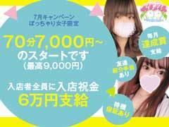 70分9000円の高額バック!!スライドシステムで超楽×2 高収入をゲットできます。ぽちゃブーム到来!体重×ぽちゃパラ=超高収入!!<br />