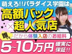 面接交通費1万円支給!あなたの要望を徹底的にサポートいたします。