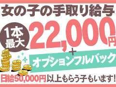 ★☆3/11グランドオープン☆★<br />エステのお店で無理なく高収入をゲットしよう♪