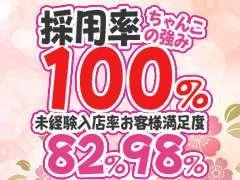 京都祇園ちゃんこは、土地柄からか優しいお客様が多く、店長もスタッフも女の子を大切にし、女の子第一をモットーに頑張っております!!<br />ペナルティはありません!<br />ノルマも一切ございません!<br />泊まり込みOK!<br />キッチン、洗濯機、お風呂、自由に使えます☆<br />出稼ぎの方も大歓迎致します!<br /><br />優しさには自身ありの店長が、いつでもあなたからの電話を待っています(^^)<br />スタッフのなかには本物の横綱級もいますよ( *´艸`)<br />セキュリティーもバッチリ(^^)/<br /><br />070-4546-8036<br />