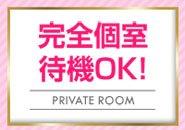 完全個室待機OK! 貴女だけの空間をご用意します♪ 周りを気にせず、気楽に待機出来ます!! 自宅待機も大歓迎♪