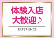 体験入店大歓迎♪ 体験期間中の3日間全額バック!! 60分最大17000円+αOP♪