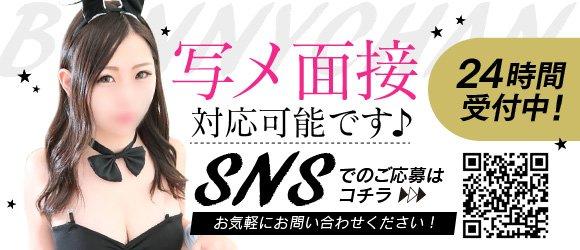 ドMなバニーちゃん 名古屋・錦店