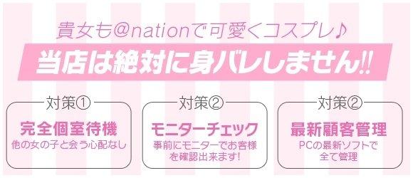 @nation