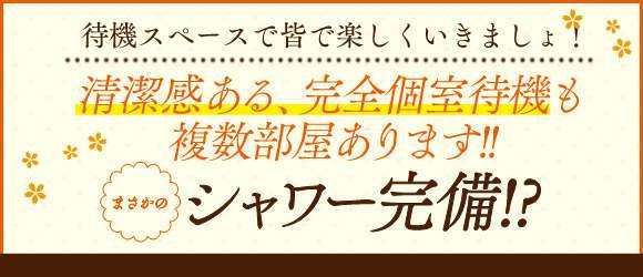 五十路マダム高崎前橋店(カサブランカグループ)