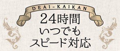 札幌口コミデリヘル『出会い会館』