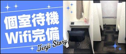 源氏物語 堺東店