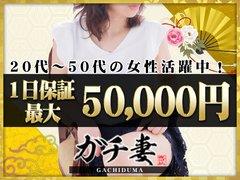 高収入1日体験5万円保証