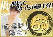 1日保証★5万円!!