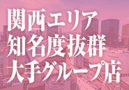関西エリア知名度抜群大手グループ店で安心!