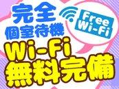 無料Wi-Fiの設置してますので携帯ゲームや動画を見たいけど帯域制限があったり 回線の接続が…なんて事あったりしますがWi-Fiの設置をしてますので安心してご利用頂けちゃいます。