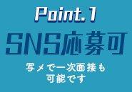 SNSID⇒gr20150212 SNSでまずは気軽にご質問ください!