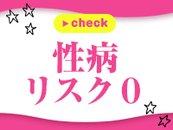 出稼ぎ女性募集中!ごほうびSPA広島店を気に入って引っ越した女性も多数います(^^)ごほうびSPA全国に11店舗!移籍もできますので大都市への足がかりとしてもOKです!