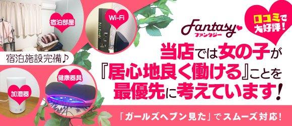 fantasy*ファンタジー*