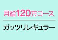 【月給120蔓延】ガッツリ稼ぎたいなら100万円オーバーも余裕!衣装や小物のレンタルもあるのですぐにお仕事を始めることも可能です!