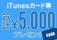♥今なら総額5,000円分の「ギフトカード等」プレゼント!