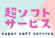 超ソフトサービス!