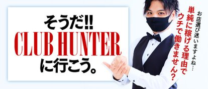 CLUB HUNTER