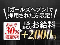 只今、ガールズヘブン限定で通常バックに2000円プラスしたお給料になります<br />
