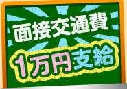 当店はご面接の際に、面接交通費として最大1万円まで支給しております。※ご来店の際は交通費の領収書をお持ち下さい。