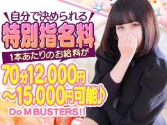 京都で圧倒的知名度と集客力のお店が愛知エリアに初上陸♪<br /><br />即日体験いつでも実施中!<br />稼がせる自信があるから【あえて】給与保証ゼロ!<br /><br />未経験でも経験者でも確実に4~5万円稼がせます!