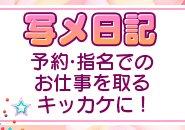 未経験でも初日から4~5万円!