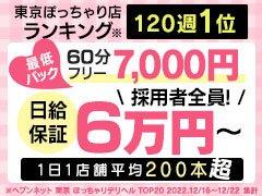 60分11,000円!!1日10万円超続出♪業界最高バック!<br /><br />ノルマ・罰金一切なし!