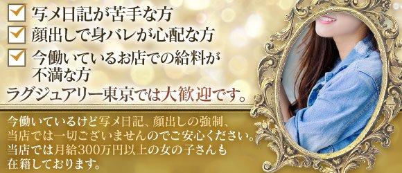 ラグジュアリー東京 NO1高級デリヘル Luxury group東京進出!