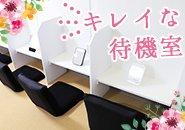 パーテーションで机ごとに区切られた待機室! 改装したばかりなのでピカピカです(๑ơ ₃ ơ)♥