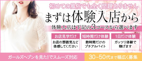 熊本3050 style 素人人妻専門店~進化する妻が女に変わる時~