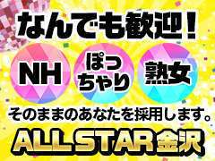 ALL STAR金沢