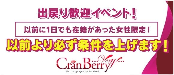 CranBerry Very