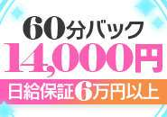 60分バック14000円!日給保証6万円♪