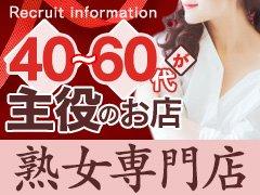 LINE:mrs.jukujo<br />メール:allin_mgr@yahoo.co.jp<br /><br />