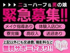 全国的ニューハーフヘルスが遂に仙台グランドオープン!!