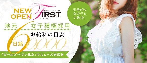 first 沖縄
