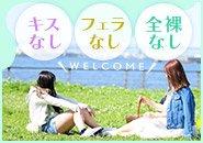 他店にある待遇+【独自待遇】がございます☆「Fカップ+500円・Gカップ以上+1,000円」