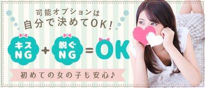 手コキ&オナクラ大阪まっちゃん京橋店