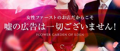 エデンの花園