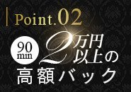 2万円以上のバックからスタートですが、頑張れば、かなりの高額バックになります。