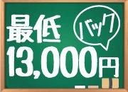 働くなら有名観光地の道後温泉・松山で決まり!圧倒的な集客力で確実に稼げます!