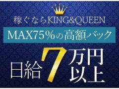 MAX75%の高額バック