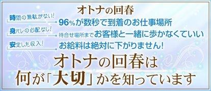 オトナの回春性感マッサージ倶楽部名古屋店