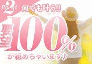 なんでも気になる事や、要望はお伝え下さい!貴女の100%に近づけるよう誠心誠意頑張ります!