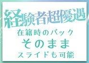 【毎月無料】エステ講習実地