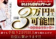 他店で稼げない女性も手取り3万円以上稼げます!