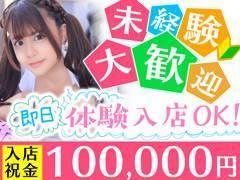 【体験入店フルバックキャンペーン】1日5万円以上も余裕で稼げる!