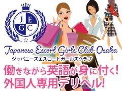 ◆「Japanese Escort Girls Clubって?」どんなお店?◆<br />※お客様が何もしなくても楽しめるサービスであることがコンセプトで、外国にある「ノーハンドレストラン」に風俗ヘルスサービスが合体されたサービスです。<br />お客様が受け身のため、身体の負担が非常に少ない高級ヘルス店です。<br />簡単に言うと、「タバコに火を付ける」、「お茶の蓋を開けて飲ませてあげたり」、「洋服から下着まで全て脱がしてあげたり」とお客様には一切、手を使っていただかなくても至れり尽くせりのサービス受けられるという内容になっております。<br />接客・プレイなどDVDを見ながら流れを確認できますので、是非一度見学にお越しください!<br /><br />◆未経験者大歓迎!<br />◆英語が喋れなくても一切問題ありません<br />◆オプション全額バック☆<br />◆完全自由出勤制度<br />◆生理病欠での罰金はありません<br />◆待機場所完備<br />◆希望者には寮完備<br />◆アリバイ会社完備<br />◆専門部署が完全バックアップ<br />◆英語対応マニュアル完備<br />◆英語の日常会話が自然に身に付く!<br />◆会員制のため、素性の分からないお客様は完全シャットアウト!