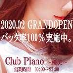CLUB Piano優美